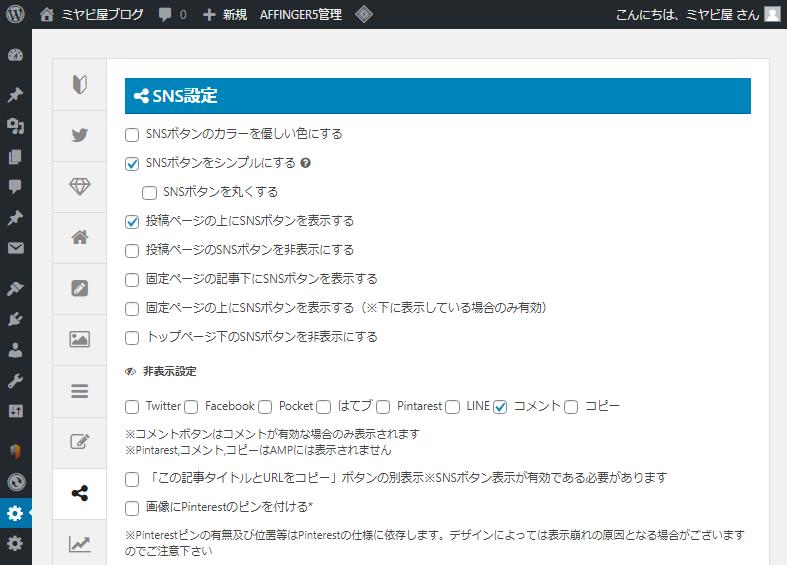 WordPressテーマ、「アフィンガー5」の設定画面。SNSの項目のうち、「SNS設定」画面が表示されている。