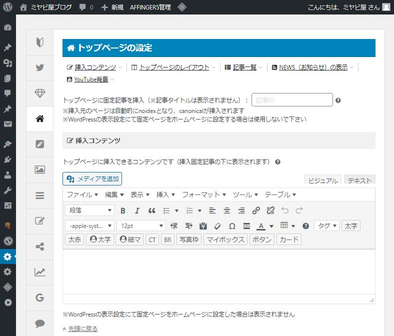 WordPressテーマ、「アフィンガー5」の設定画面。トップページの項目のうち、「挿入コンテンツを作成する」画面が表示されている。