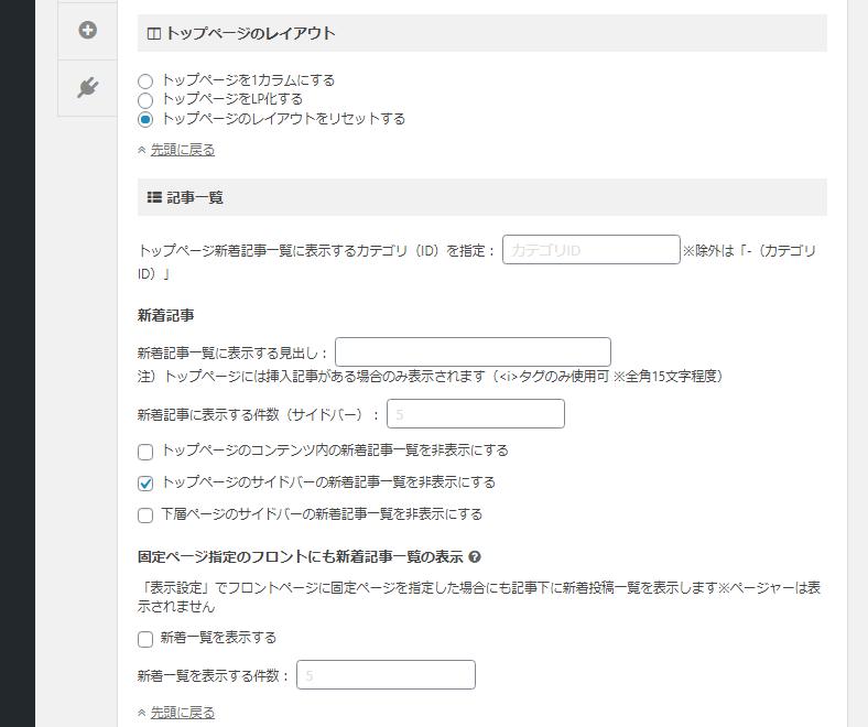 WordPressテーマ、「アフィンガー5」の設定画面。トップページの項目のうち、「トップページのレイアウト」と「記事一覧」の設定画面が表示されている。