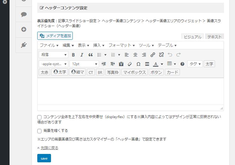 WordPressテーマ、「アフィンガー5」の設定画面。ヘッダーの項目のうち、「ヘッダーコンテンツ設定」の設定画面が表示されている。