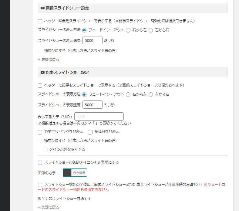 WordPressテーマ、「アフィンガー5」の設定画面。ヘッダーの項目のうち、「画像スライドショー」と「記事スライドショー」の設定画面が表示されている。