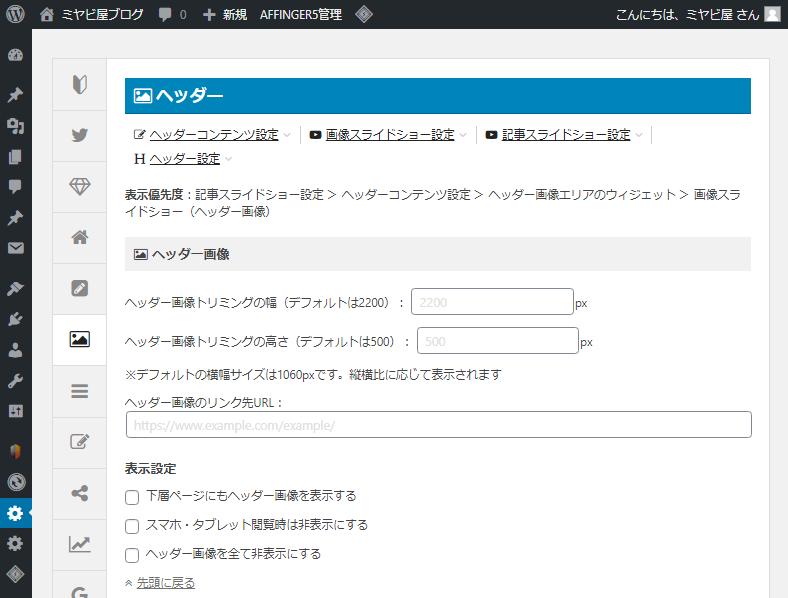 WordPressテーマ、「アフィンガー5」の設定画面。ヘッダーの項目のうち、「ヘッダー画像」の設定画面が表示されている。