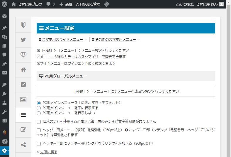 WordPressテーマ、「アフィンガー5」の設定画面。メニューの項目のうち、「PC用グローバルメニュー」の設定画面が表示されている。