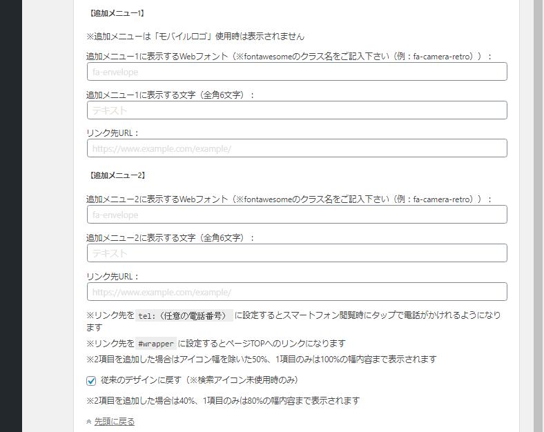 WordPressテーマ、「アフィンガー5」の設定画面。メニューの項目のうち、「追加メニュー」の設定画面が表示されている。