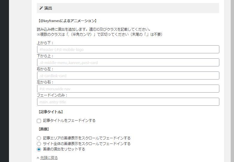 アフィンガー5」の設定画面。その他の項目のうち、「演出」に関する設定画面が表示されている。