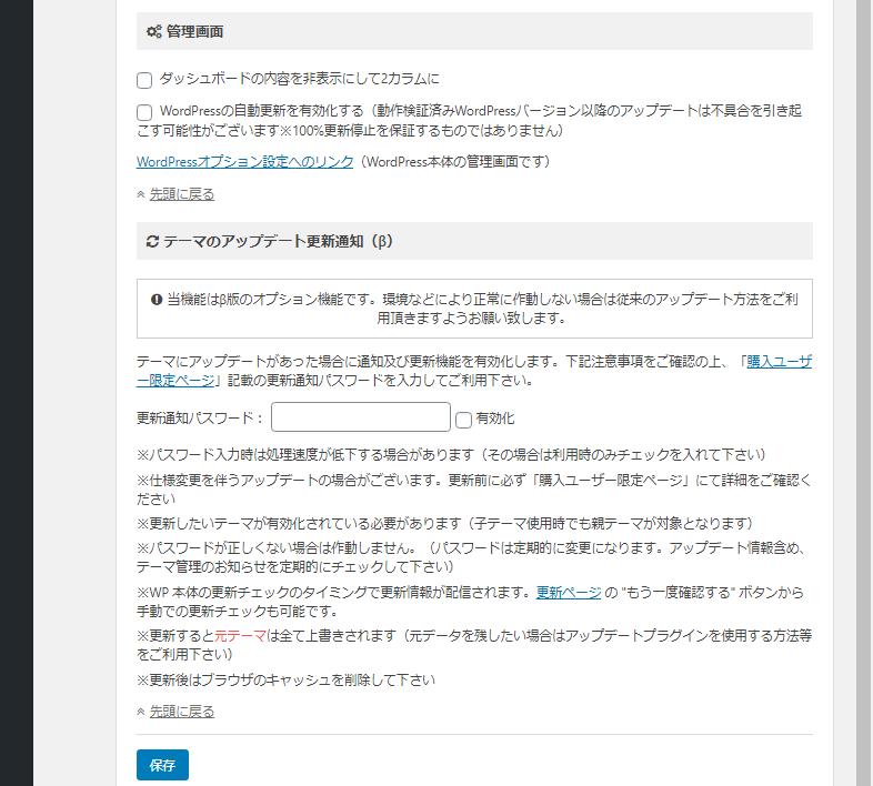 WordPressテーマ、「アフィンガー5」の設定画面。その他の項目のうち、「管理画面」と「テーマのアップデート更新通知」に関する設定画面が表示されている。