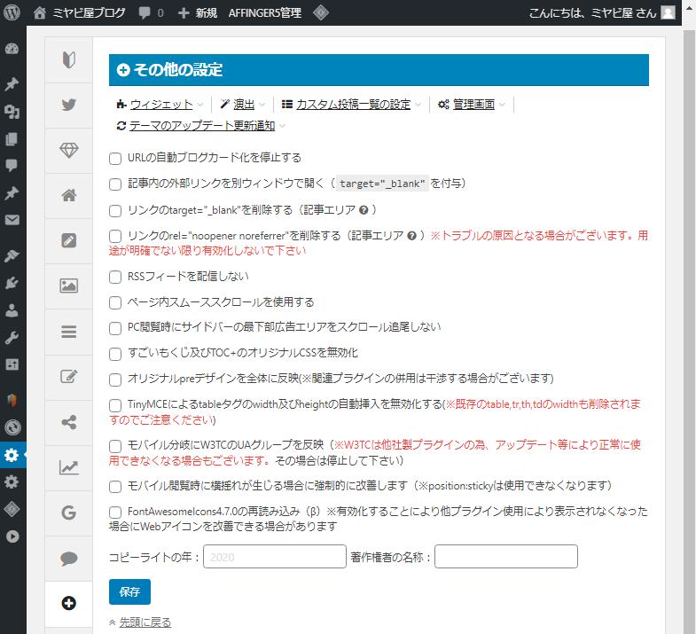 アフィンガー5」の設定画面。その他の項目のうち、その他の設定に関する設定画面が表示されている。