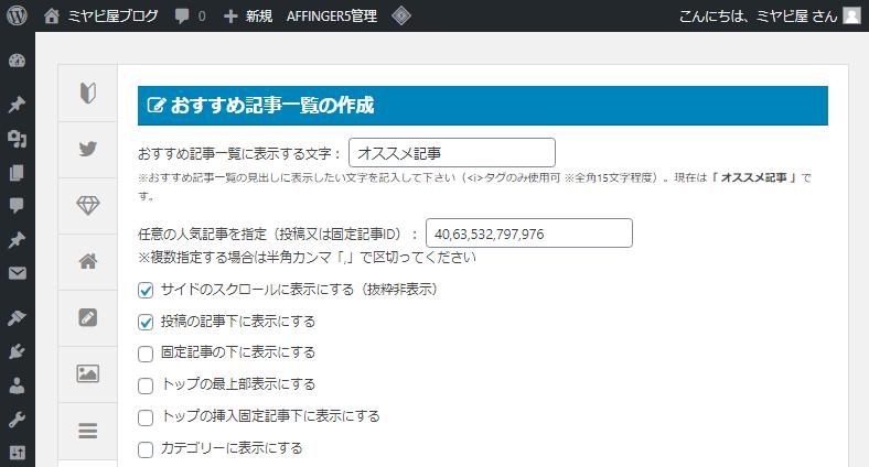 WordPressテーマ、「アフィンガー5」の設定画面。おすすめ記事一覧の項目のうち、「おすすめ記事一覧作成」の設定画面が表示されている。