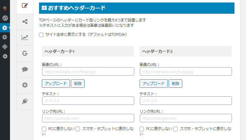 WordPressテーマ、「アフィンガー5」の設定画面。おすすめ記事一覧の項目のうち、「おすすめヘッダーカード」の設定画面が表示されている。4枚設定できるうちの1枚目と2枚目の設定画面。