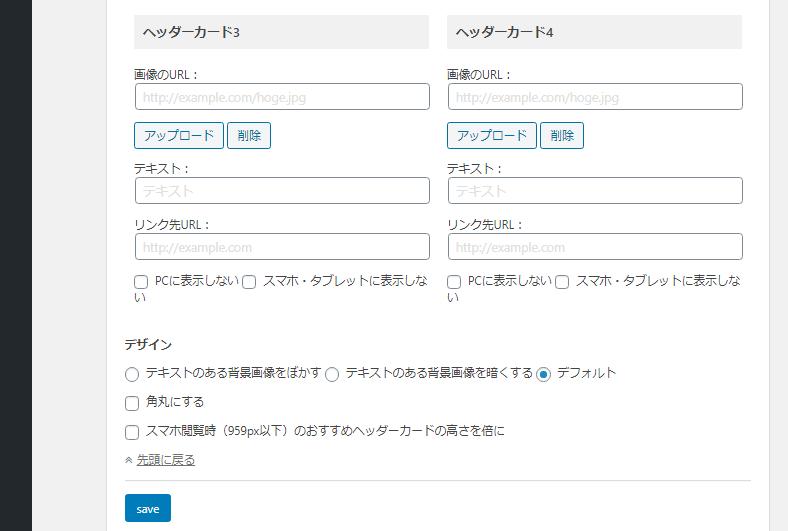 WordPressテーマ、「アフィンガー5」の設定画面。おすすめ記事一覧の項目のうち、「おすすめヘッダーカード」の設定画面が表示されている。4枚設定できるうちの3枚目と4枚目の設定画面。