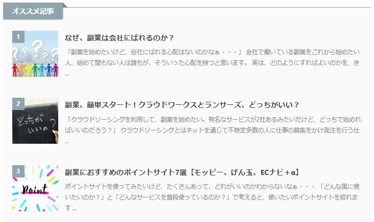 ブログカードに内容の抜粋が表示されている。