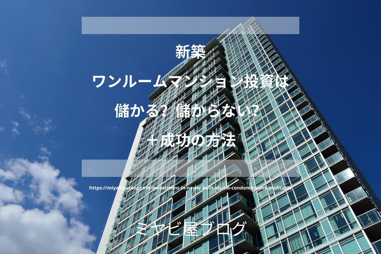 「新築ワンルームマンション投資は儲かる?儲からない?+成功の方法」のイメージ。マンションを背景に、記事タイトルが表示されている。