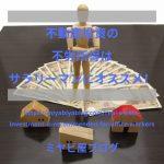 不動産投資の不労所得はサラリーマンにオススメ!のイメージ画像。木彫りの家の模型の後ろに、紙幣が置かれ、その上に人型のフィギュアが立っている。