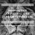 WordPressテーマ「アフィンガー」の設定【+ミヤビ屋ブログの設定公開】のイメージ画像。ライオンの写真をバックにタイトルが表示されている。