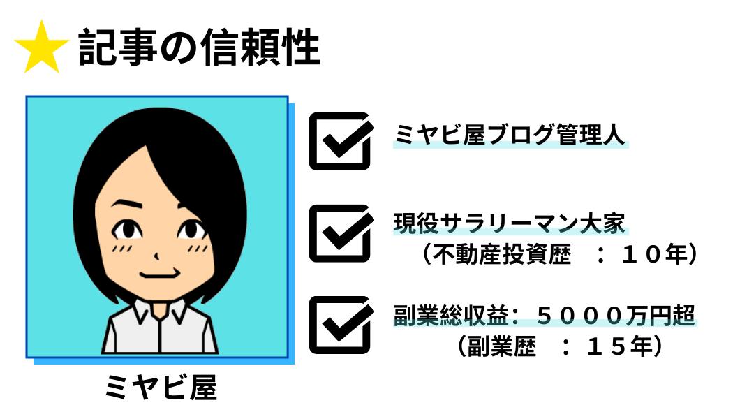記事の信頼性を表す画像。ミヤビ屋ブログ管理人ミヤビ屋のアイコンと紹介を表示している。