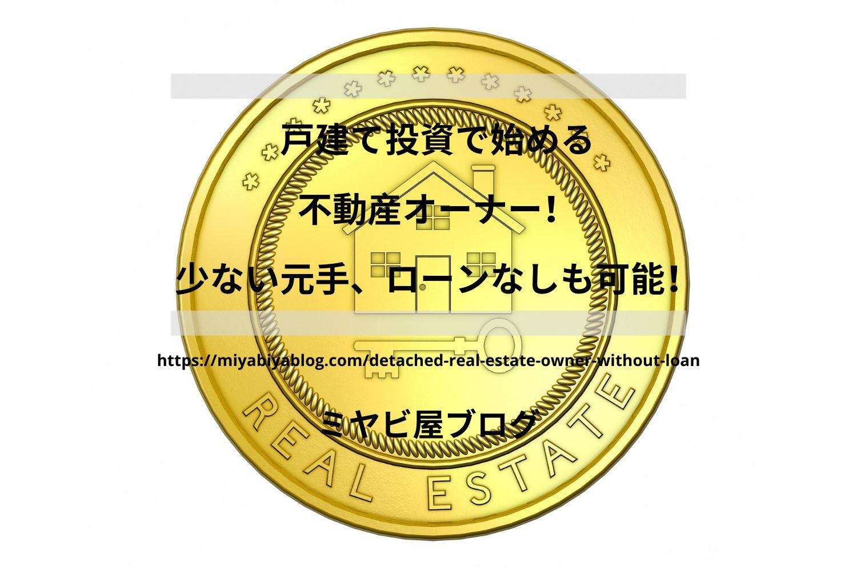 「戸建て投資で始める不動産オーナー!少ない元手、ローンなしも可能!」のイメージ画像。一戸建てと鍵が描かれたコインを背景に、記事タイトルが表示されている。