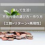 楽して生活!不労所得の選び方・作り方【工数×リターン×再現性】のイメージ画像。沢山の硬貨から、若い木が生えている。それを背景に記事タイトルが表示されている。
