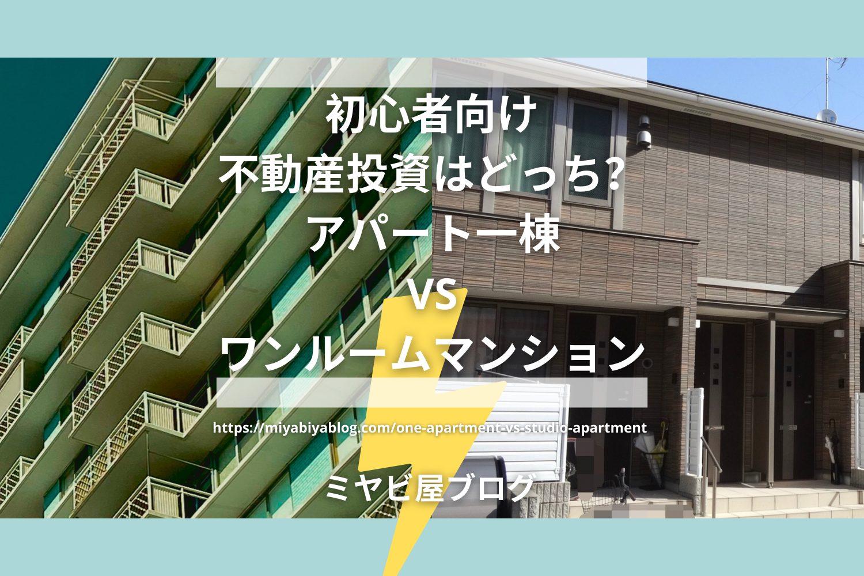 「初心者向け不動産投資はどっち?アパート一棟VSワンルームマンション」のイメージ画像。左側にマンション、右側にアパートの写真があり、それを背景に記事タイトルが表示されている。