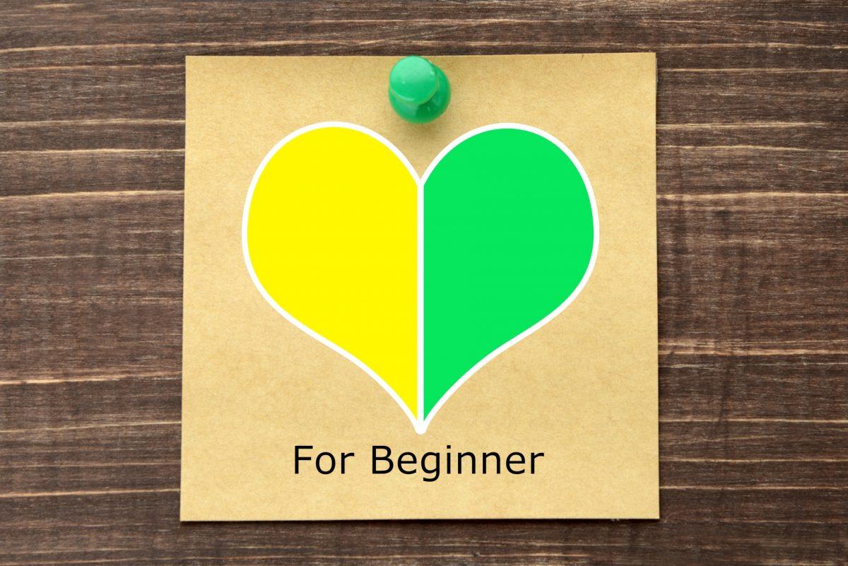ハート形の初心者マークの下に「For Beginner」と書かれた紙が、壁に貼られている。