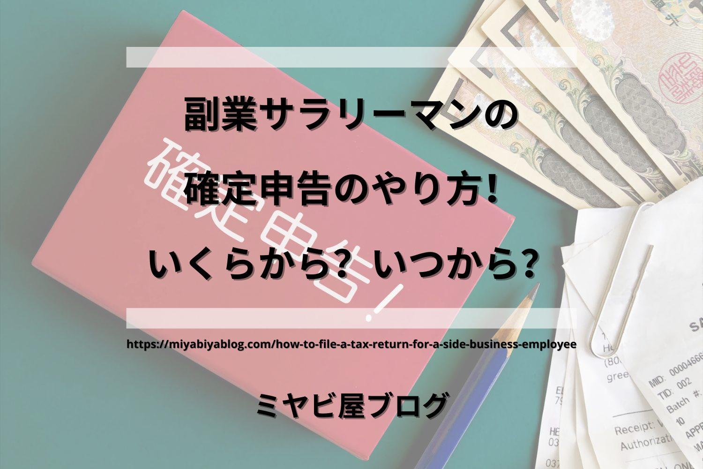 「副業サラリーマンの確定申告のやり方!いくらから?いつから?」のイメージ画像。確定申告と書かれたメモの隣に、紙幣と領収書が置かれている。それらを背景に、記事タイトルが表示されている。