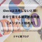 「iDecoは活用しないと損!自分で育てる確定拠出年金【メリット+始め方】」のイメージ画像。iDeCoロゴの周りに、硬貨、グラフ、電卓が置かれている。それらを背景に、記事タイトルが表示されている。