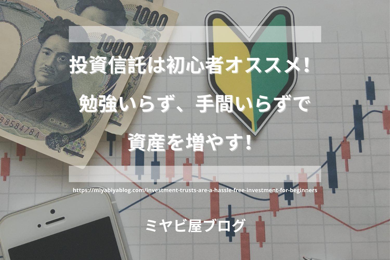「投資信託は初心者オススメ!勉強いらず、手間いらずで資産を増やす!」の記事イメージ画像。初心者マーク、スマホ、千円札がチャート表の上に置かれている。それらを背景に、記事タイトルが表示されている。