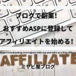 「ブログで副業!おすすめASPに登録してアフィリエイトを始める!」のイメージ画像。キーボードとAFFILIATEの文字を背景に、記事タイトルが表示されている。