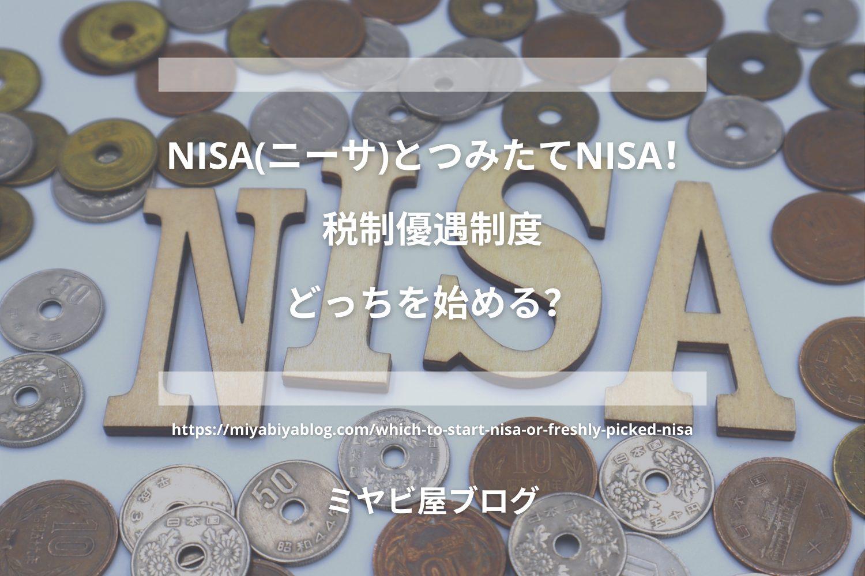 「NISA(ニーサ)とつみたてNISA!税制優遇制度どっちを始める?」のイメージ画像。NISAの木型の周りに、沢山の小銭が散りばめられている。それらを背景に記事タイトルが表示されている。