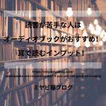 「読書が苦手な人はオーディオブックがおすすめ!耳で読むインプット!」のイメージ画像。古い部屋に本棚が置かれ、それらを背景に記事タイトルが表示されている。