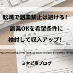 「転職で副業禁止は避ける!副業OKを希望条件に検討して収入アップ!」のイメージ画像。履歴書とキーボードを背景に記事タイトルが表示されている。