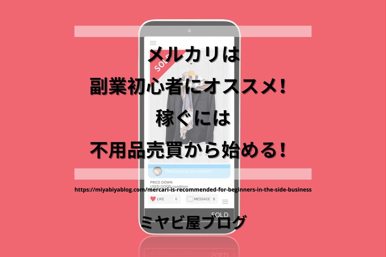 「」のイメージ画像。フリマアプリのイメージ画像を背景に、記事タイトルが表示されている。