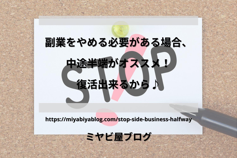 「副業をやめる必要がある場合、中途半端がオススメ!復活出来るから♪」のイメージ画像。STOPと書かれたピンナップ画像を背景に、記事タイトルが表示されている。