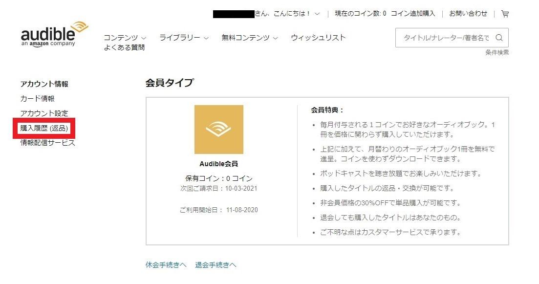 オーディブルアカウントサービス画面。「購入履歴」が赤枠で囲まれている。