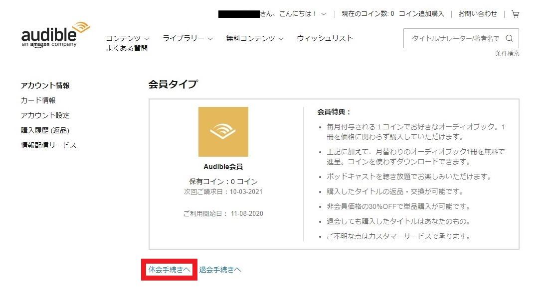 オーディブルアカウントサービス画面。「休会手続きへ」が赤枠で囲まれている。