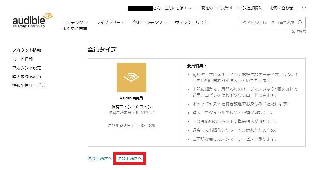 オーディブルアカウントサービス画面。「退会手続きへ」が赤枠で囲まれている。