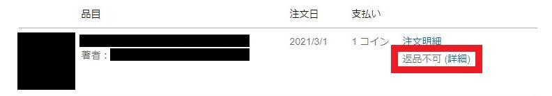 オーディブルの購入履歴に、返品不可と表示されている。