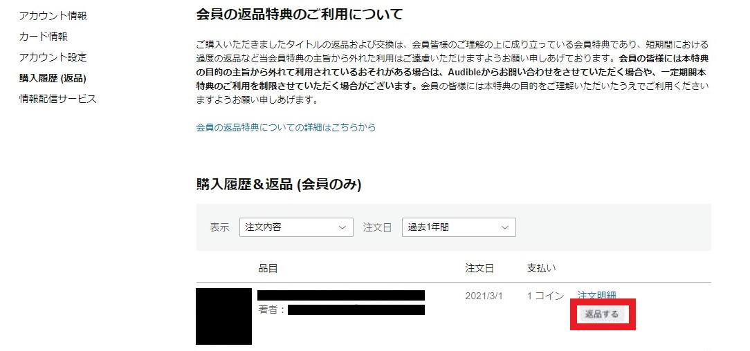 オーディブルの購入履歴画面。「返品する」が赤枠で囲まれている。