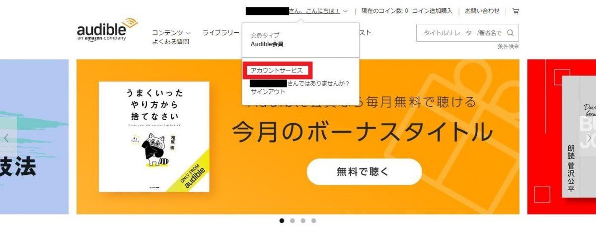 オーディブルのトップ画面。「アカウントサービス」が赤枠で囲まれている。
