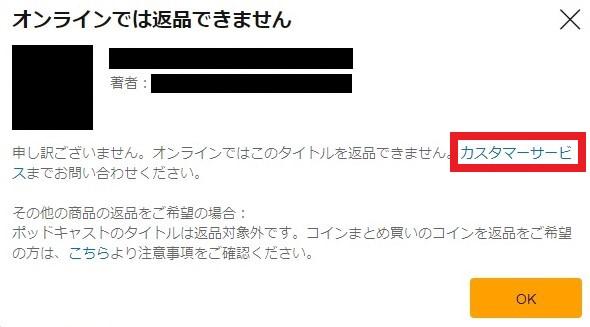 オーディブルのオンラインでは返品できませんと表示された画面。「カスタマーサービス」が赤枠で囲まれている。