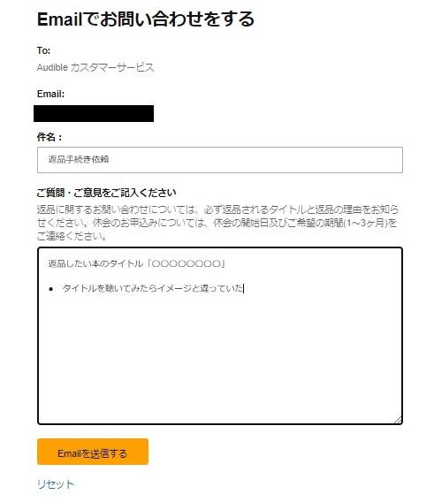 オーディブルのメールでお問い合わせをする画面。