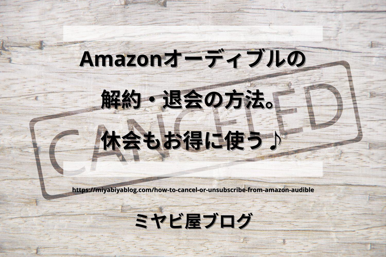 「Amazonオーディブルの解約・退会の方法。休会もお得に使う♪」のイメージ。CANCELEDのテクスチャーが木板い印字されている画像を背景に、記事タイトルが表示されている。