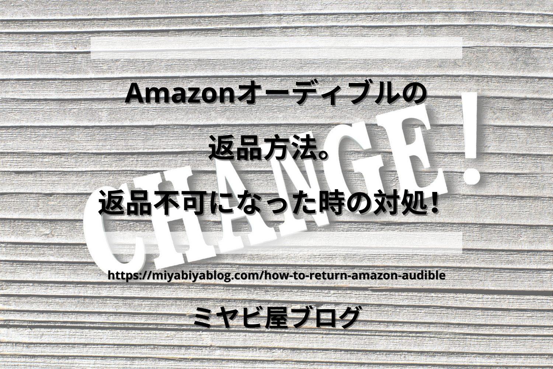 「Amazonオーディブルの返品方法。返品不可になった時の対処!」のイメージ。チェンジのテクスチャーが壁に貼り付けられている画像を背景に、記事タイトルが表示されている。