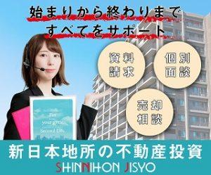 新日本地所の不動産投資イメージ