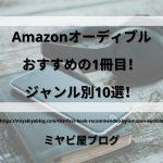 「Amazonオーディブルおすすめの1冊目!ジャンル別10選!」のイメージ。本とスマホとヘッドホンが置かれている画像を背景に、記事タイトルが表示されている。