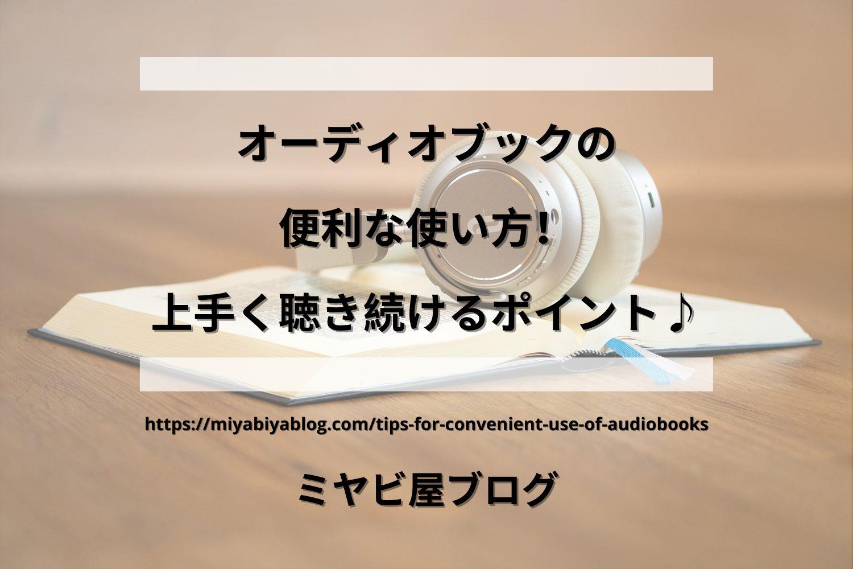 「オーディオブックの便利な使い方!上手く聴き続けるポイント♪」のイメージ。開かれた本の上にヘッドホンが置かれている画像を背景に、記事タイトルが表示されている。