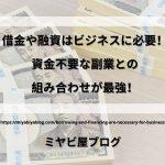 「借金や融資はビジネスに必要!資金不要な副業との組み合わせが最強!」のイメージ。一万円札の束がたくさん置かれている画像を背景に、記事タイトルが表示されている。