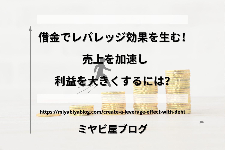 「借金でレバレッジ効果を生む!売上を加速し利益を大きくするには?」のイメージ。階段状に積み重ねられたコインをジャンプする人の画像を背景に、記事タイトルが表示されている。