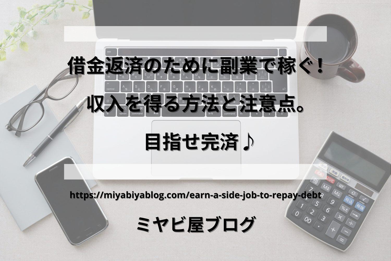 「借金返済のために副業で稼ぐ!収入を得る方法と注意点。目指せ完済♪」のイメージ。PCの周りにスマホと電卓が置かれている画像を背景に、記事タイトルが表示されている。