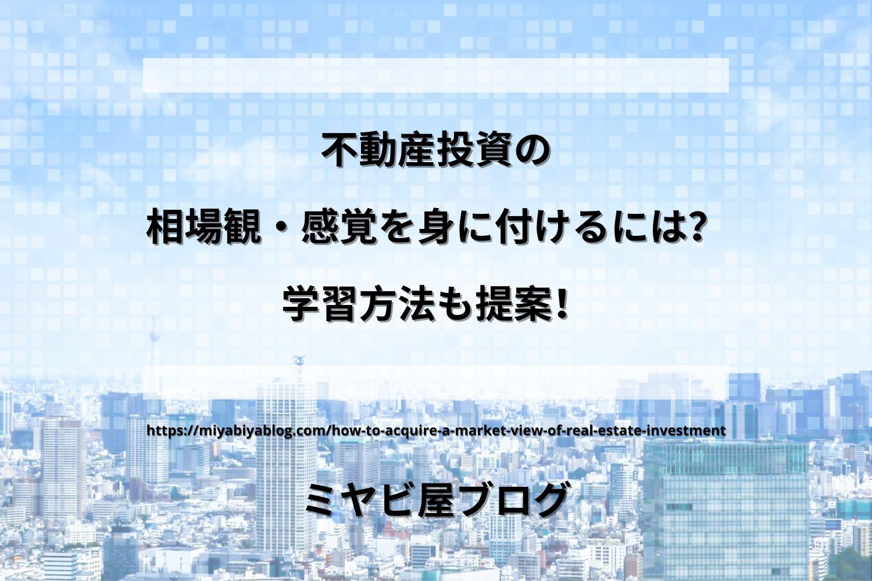 「不動産投資の相場観・感覚を身に付けるには?学習方法も提案!」のイメージ。青空が広がる街並みの画像を背景に、記事タイトルが表示されている。