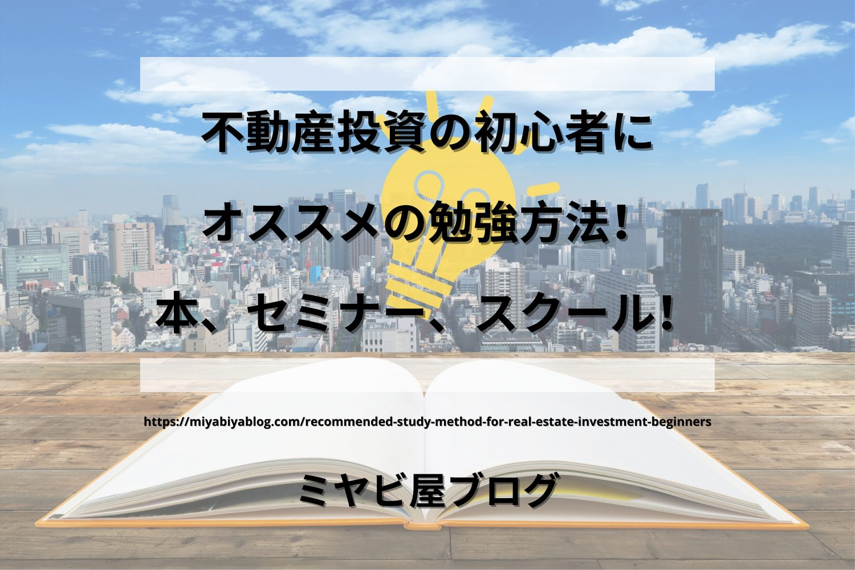 「不動産投資の初心者にオススメの勉強方法!本、セミナー、スクール!」のイメージ。街並みを背景に本が開かれている画像を背景に、記事タイトルが表示されている。